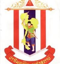 Buddhai Sawan Fighting Institute
