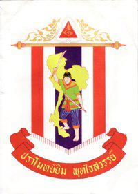 Krabi Krabong Buddhai Sawan
